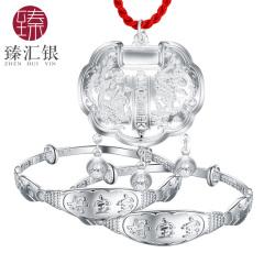 臻汇银 足银999宝宝童镯锁包童镯祥云聚福、龙凤富贵(两款可选)