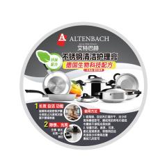 艾特巴赫(altenbach)不锈钢清洗膏护理膏 多功能清洁剂 厨房去污膏