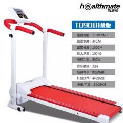 海斯曼家用款电动跑步机折叠静音免安装【HSM-T09D1】